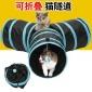猫咪响纸三通隧道 防水可收纳折叠猫通道 耐抓耐咬益智猫玩具钻桶