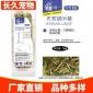 Viv天然甜菊叶50g 健康营养天甜菊叶 宠物用品大量批发