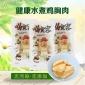 喵食客原味水煮鸡胸肉猫狗零食20g 40g高蛋白副食