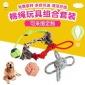 供应狗狗棉绳玩具套装 定制宠物绳结玩具 中大型犬磨牙训练玩具