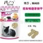 Marsa 玛莎花生味磨牙饼干90g 仓鼠、天竺鼠、龙猫、兔子宠物食品