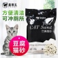 星期五豆腐猫砂批发招代理发原味豆腐猫砂厂家直销不包邮结团除臭