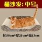 加厚加硬瓦楞纸猫沙发中号猫抓板磨爪板猫玩具猫爬架送猫薄荷
