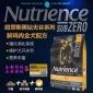 预售Nutrience纽翠斯黑钻无谷鲜鸡肉全犬冻干狗粮5磅22磅一件代发