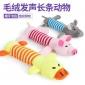 T厂家跨境批发 四脚长条动物小狗狗毛绒玩具 发声条纹宠物玩具